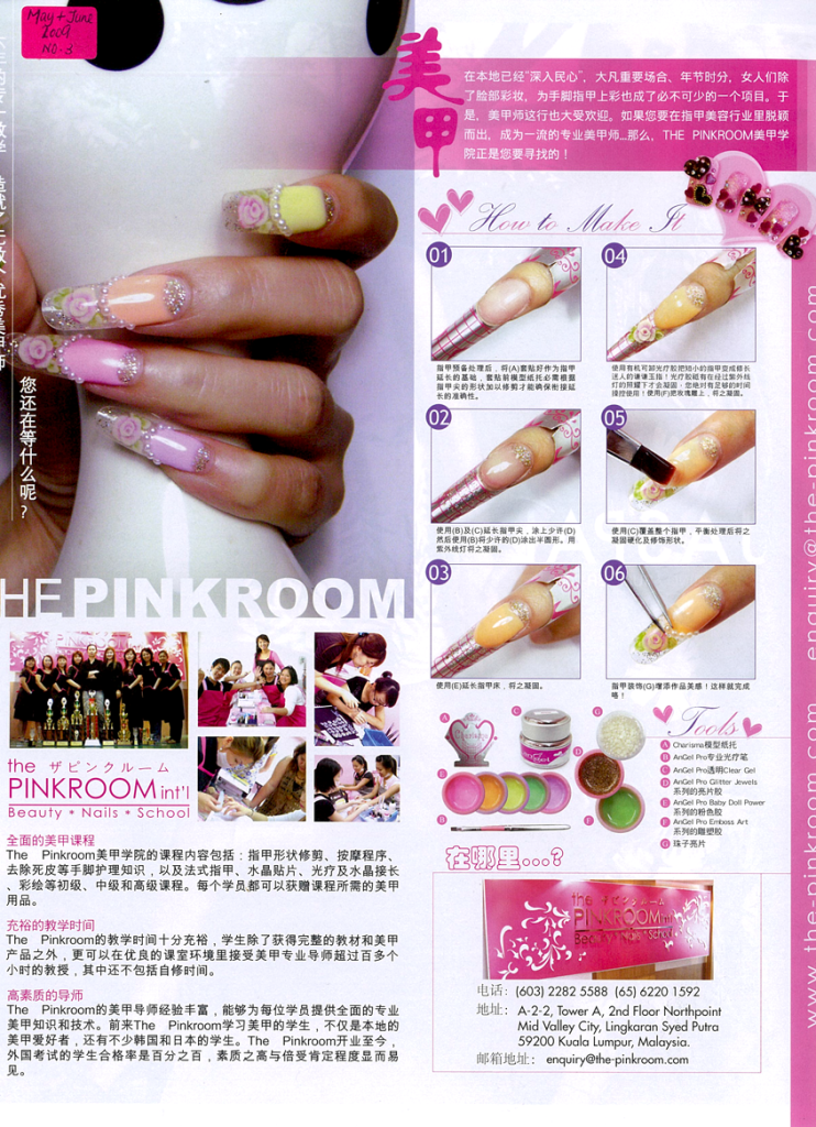 Magazine_NailSteps1