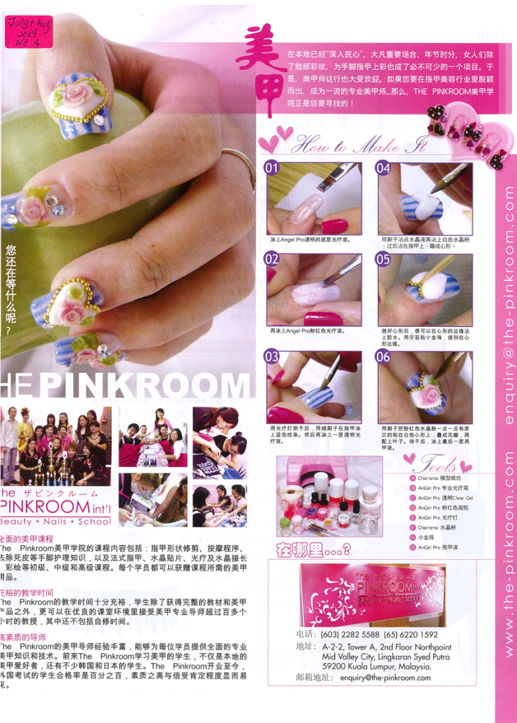 Magazine_NailSteps2