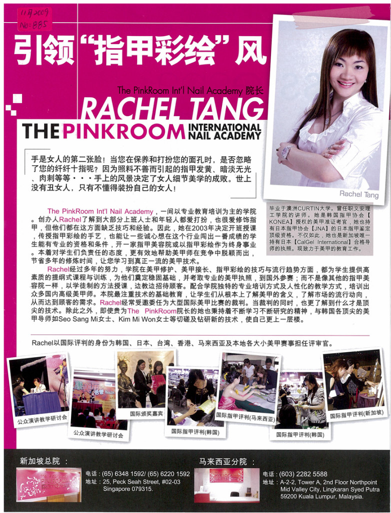 Magazine_RachelProfile3_Nov2009---1